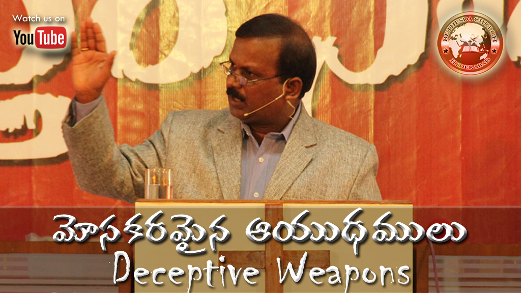 Deceptive weapons