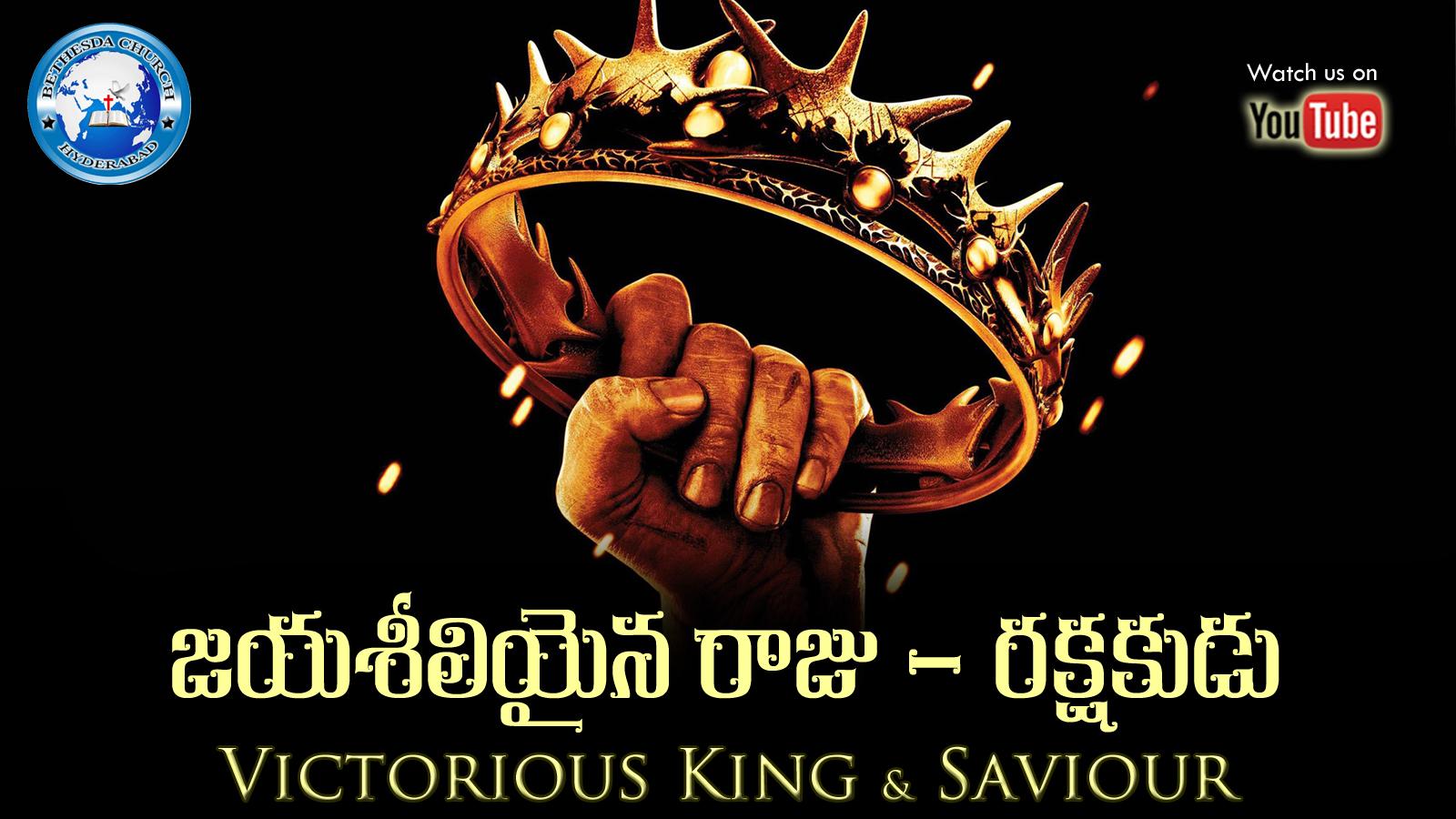 Victorious King & Savior (A246)