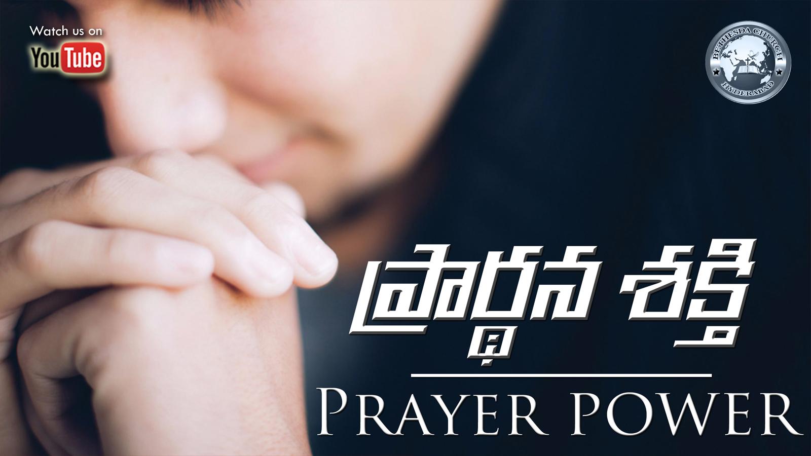 Prayer power (A249)