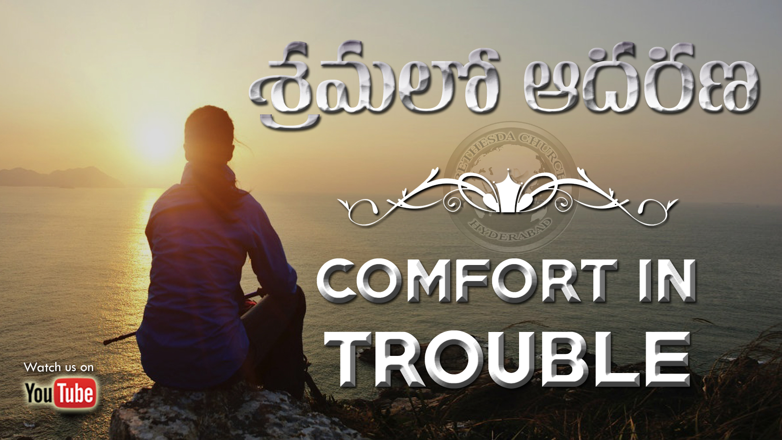 Comfort in trouble (A250)