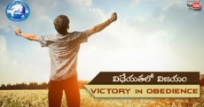 Victory In Obedience (A258)