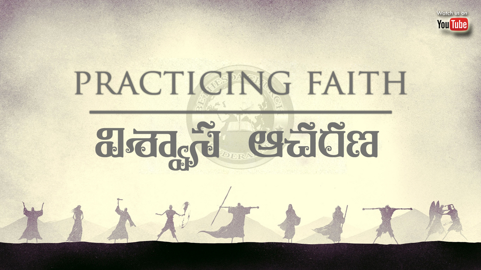 Practicing Faith (A268)