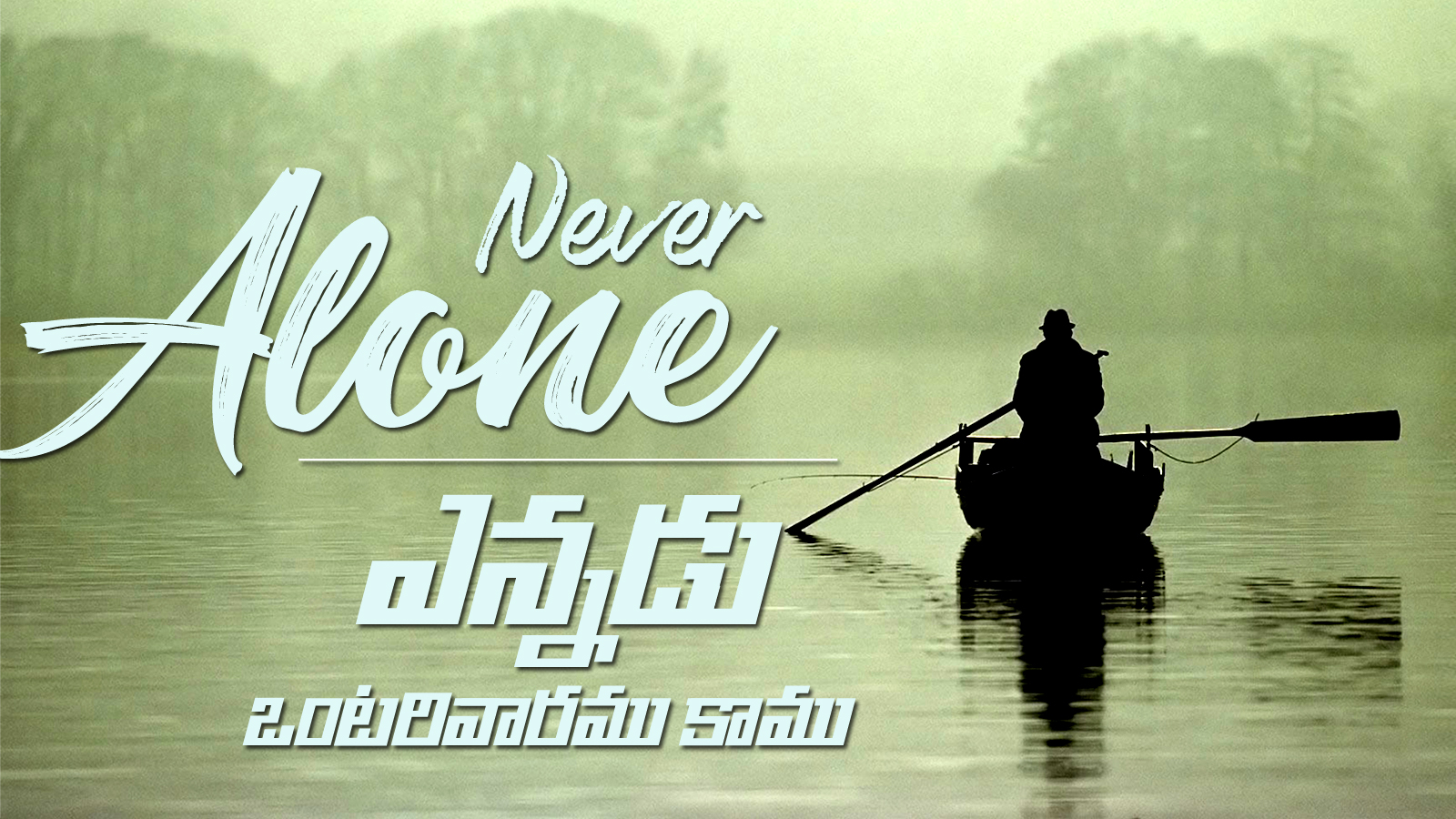 Never Alone (A278)