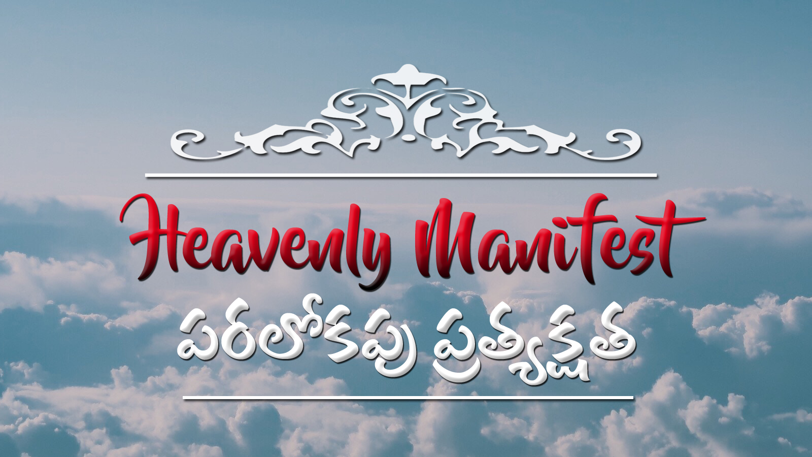Heavenly Manifest (A284)