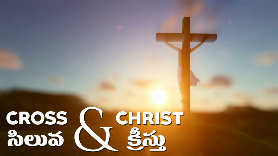 Cross & Christ (A297)