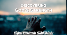 Discovering God's Strength (A310)