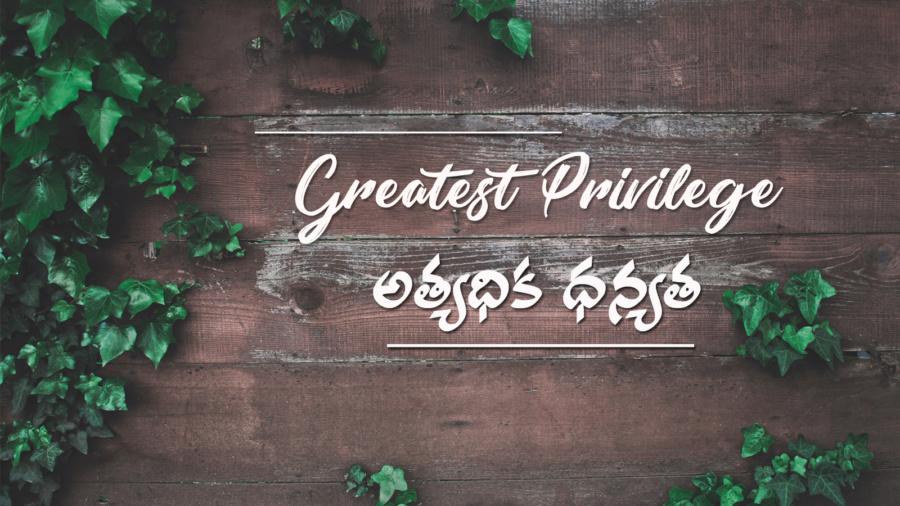 Greatest Privilege (A311)