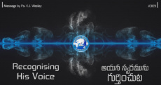 Recognising His Voice (A309)