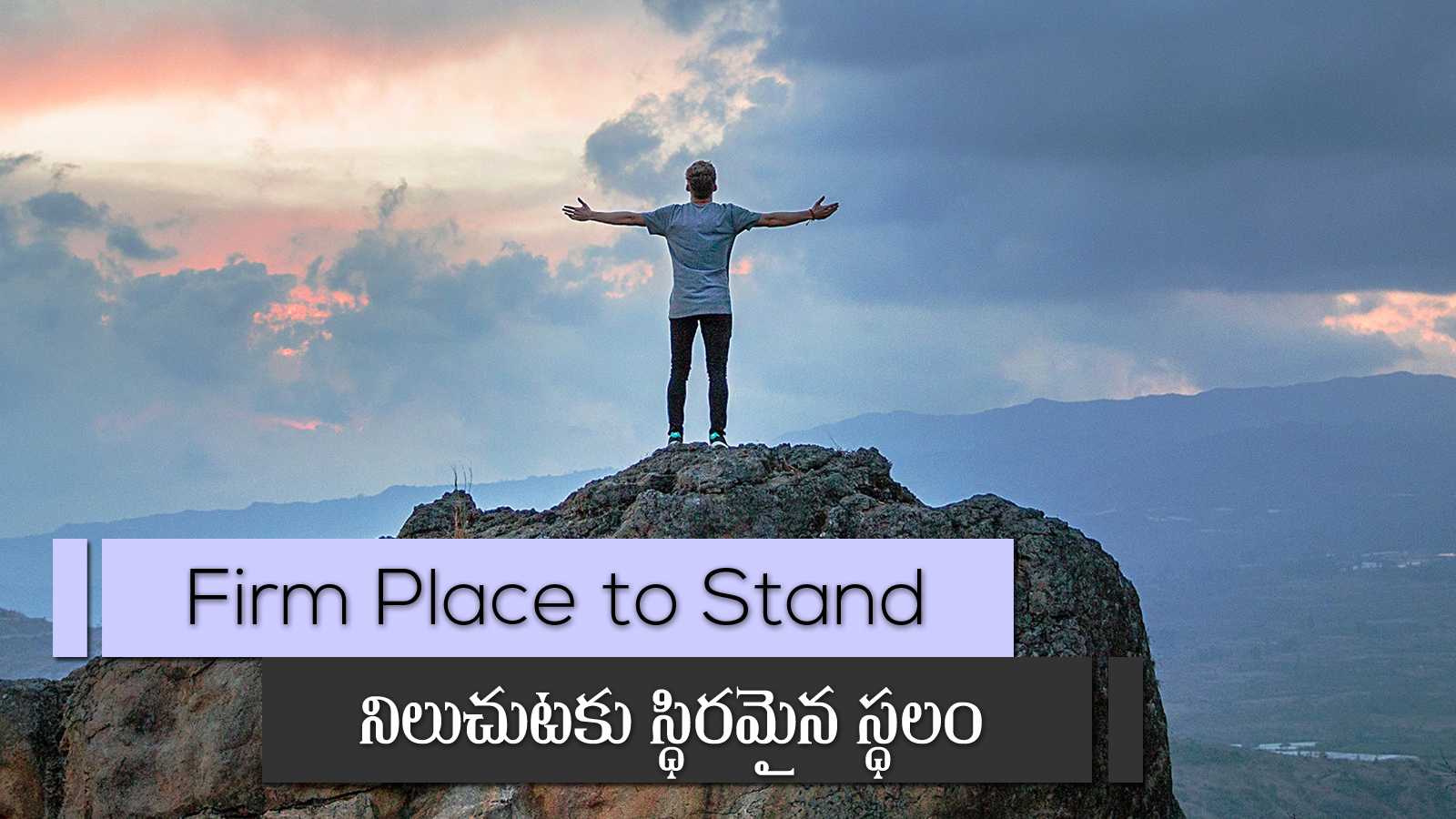 Firm place to stand (A316)
