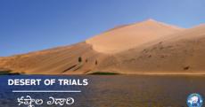 Desert of Trials (A323)