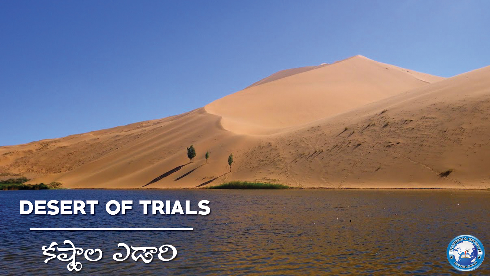 Desert of Trials (A323)