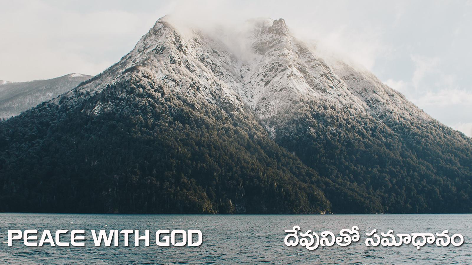 Peace with God (A330)