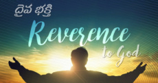 Reverence to God (A334)