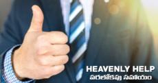 Heavenly Help (A335)