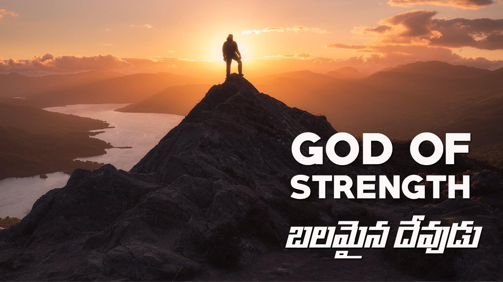 God of Strength (A341)