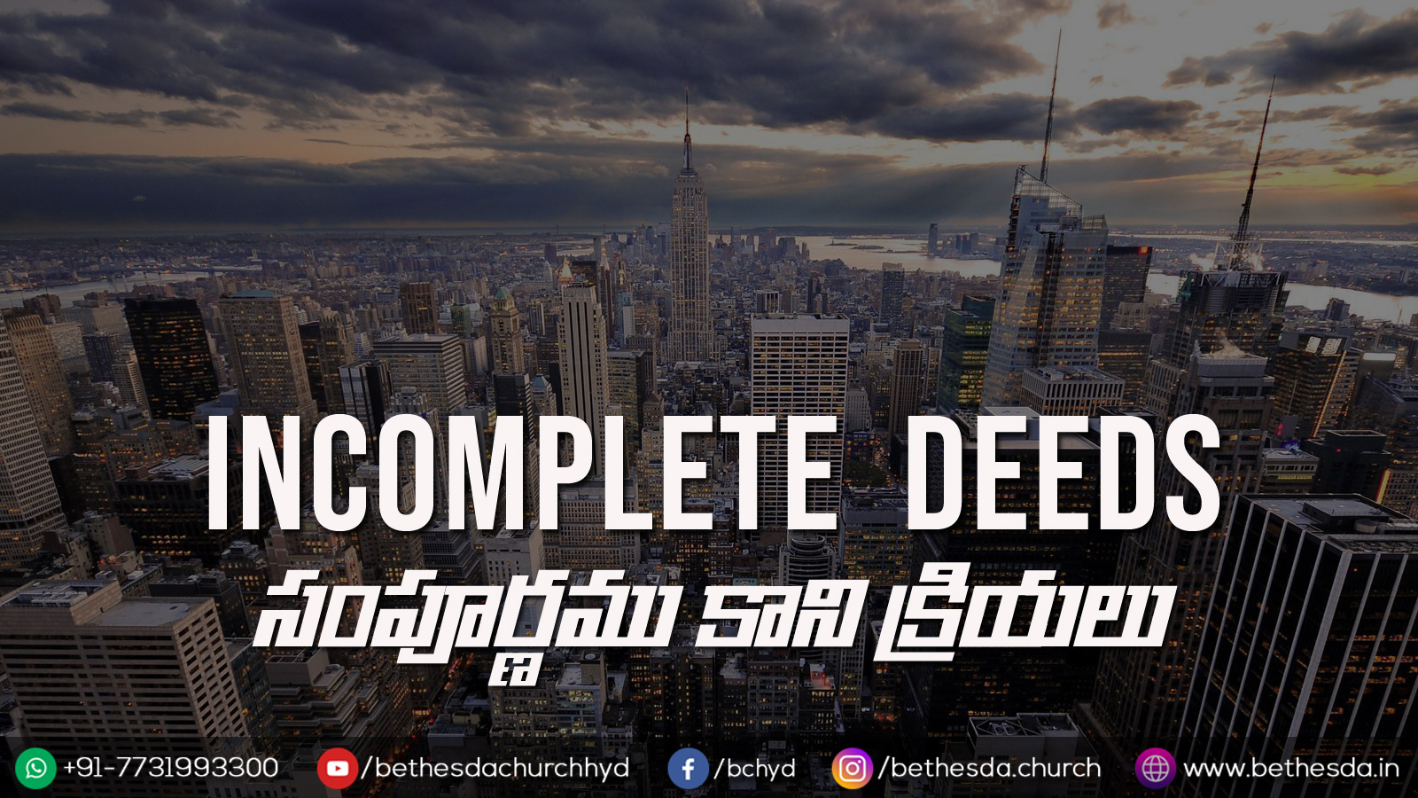 Incomplete Deeds (A349)