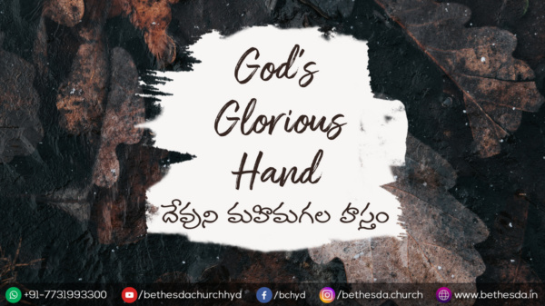 God's Glorious Hand (A356)
